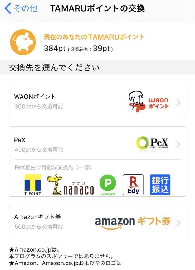 家計簿アプリCODEのポイント交換先選択画面