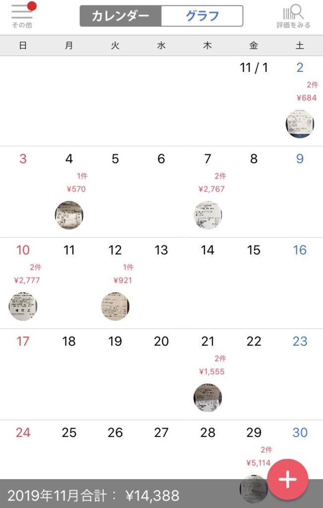 家計簿アプリCODEのカレンダー画面