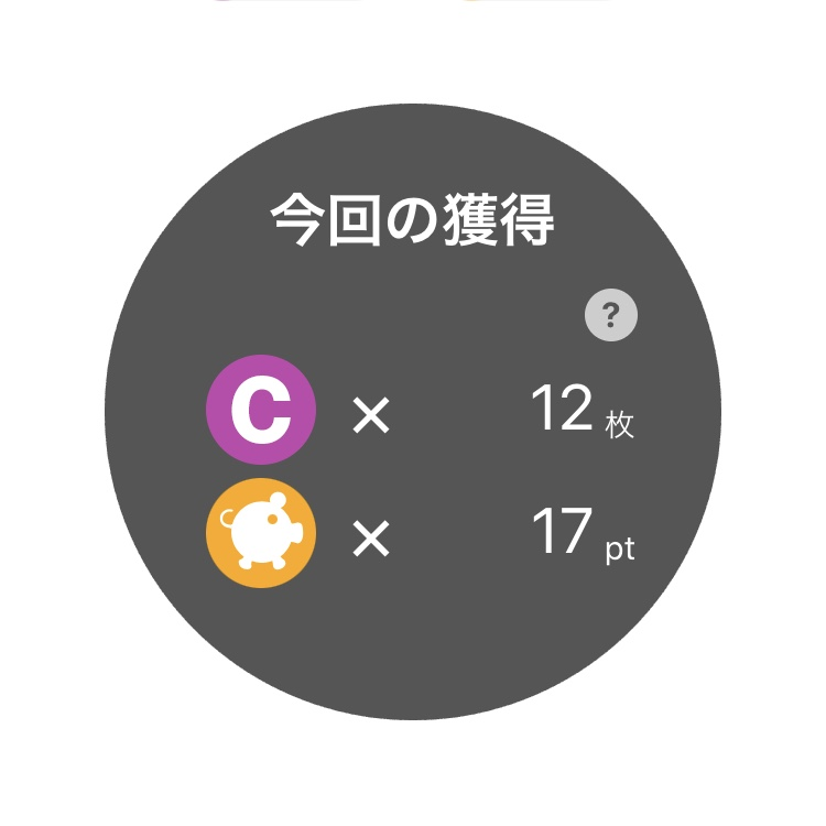 家計簿アプリCODEの獲得ポイント画面
