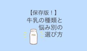 【保存版!】牛乳の種類と悩み別の選び方