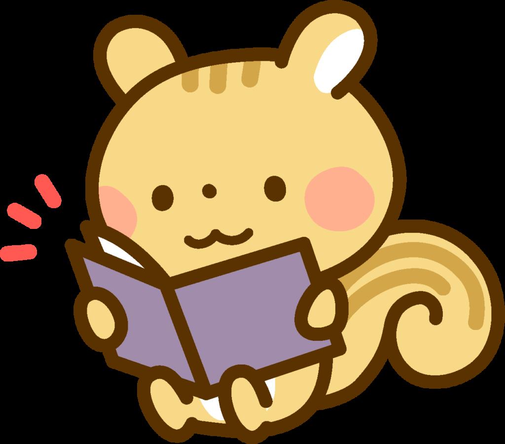 本を読むリスのイラスト