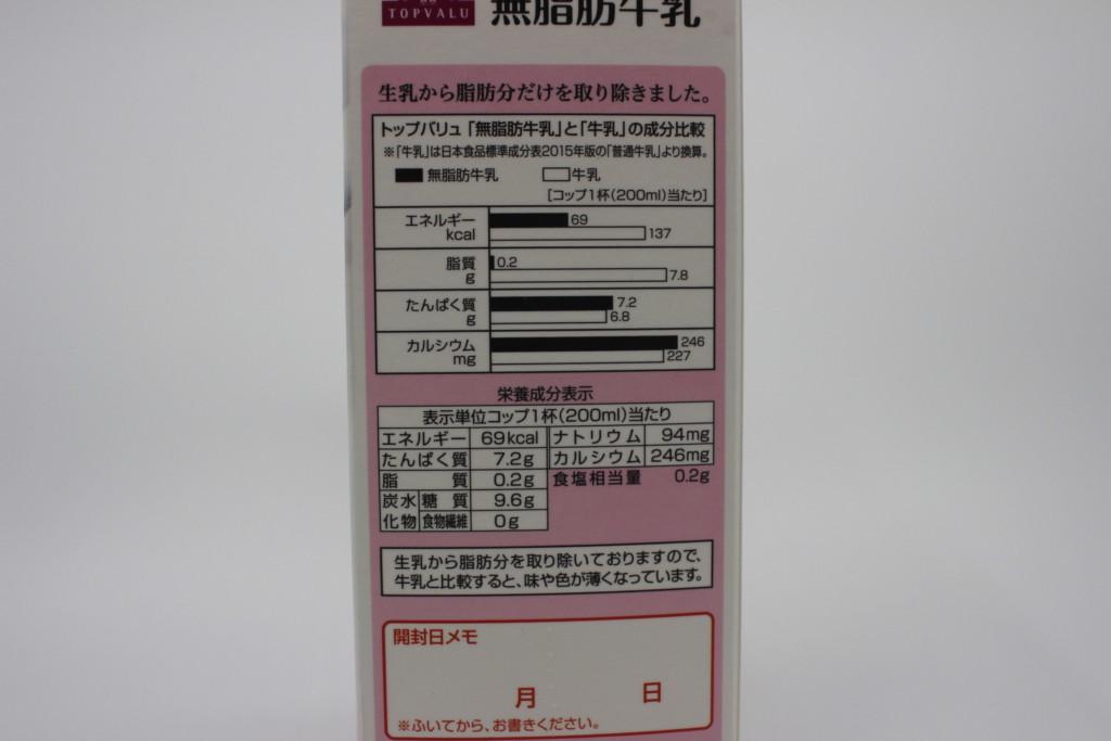 無脂肪牛乳の栄養成分表