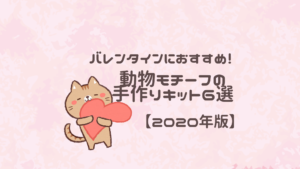バレンタインにおすすめ!動物モチーフの手作りキット6選【2020年版】