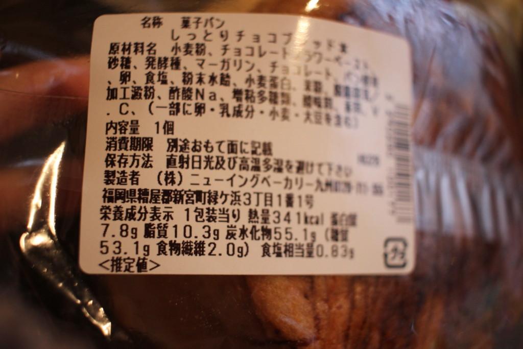 しっとりチョコブレッドの栄養成分表と原産料名
