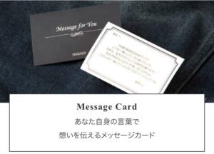 JOGGOのメッセージカードの画像