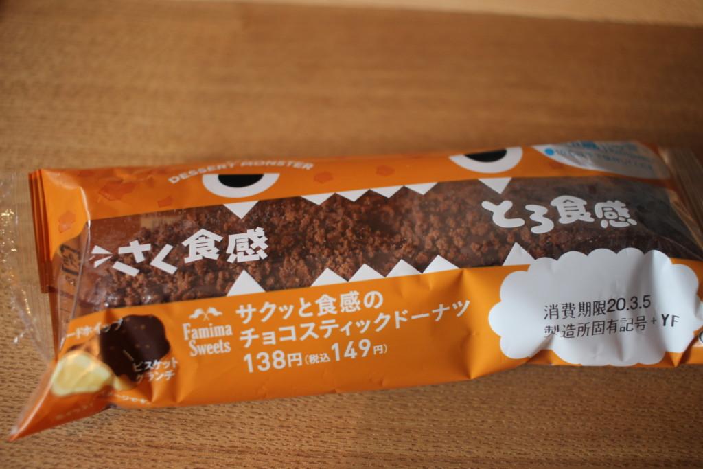 ファミリーマートのサクッと食感のチョコスティックドーナツのパッケージ