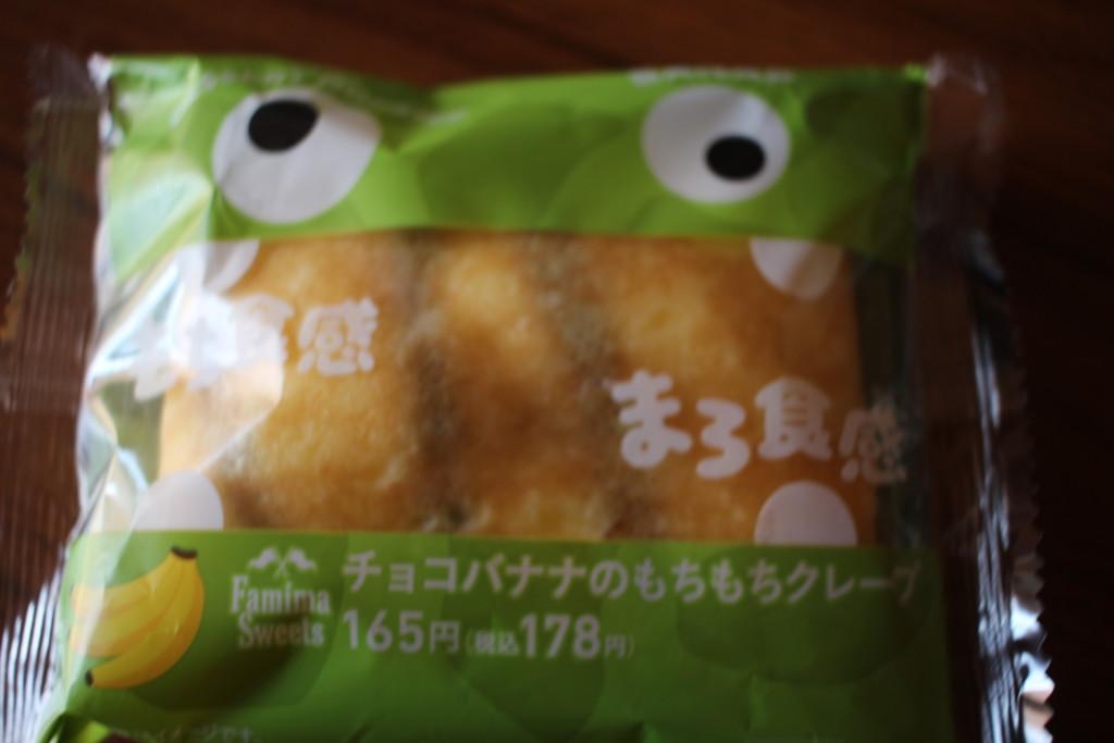 ファミリーマートで購入できる、チョコバナナのもちもちクレープのパッケージの写真