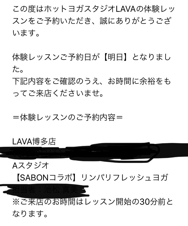 ホットヨガスタジオラバの予約確認メール