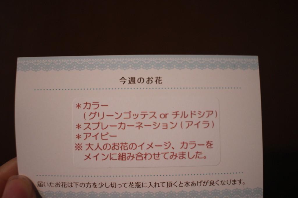ブルーミーライフから届いたメッセージカードの画像