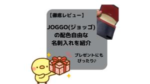 【徹底レビュー】JOGGO(ジョッゴ)の配色自由な名刺入れを紹介