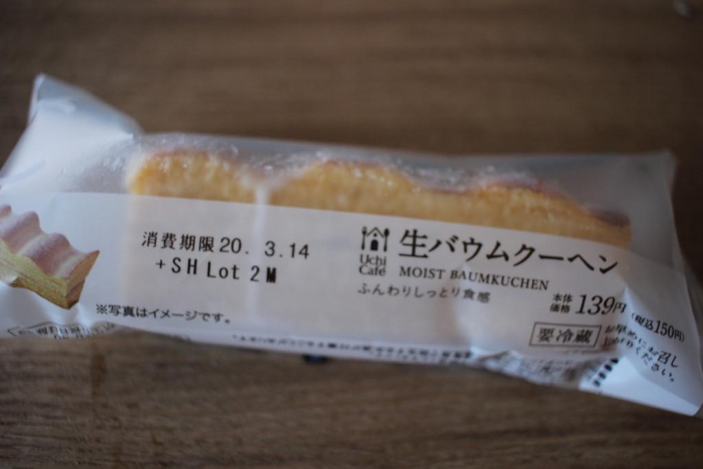 生バウムクーヘンのパッケージ写真