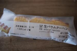 ローソンの『生バウムクーヘン』を食べてみた!価格やカロリーも紹介