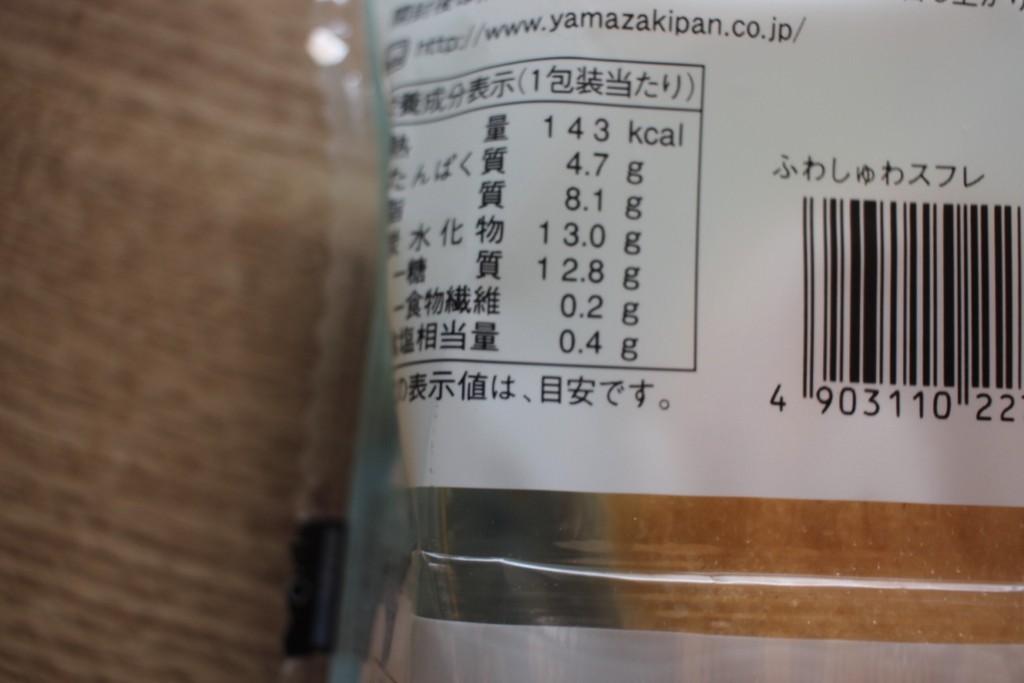 ローソンのふわしゅわスフレの栄養成分表