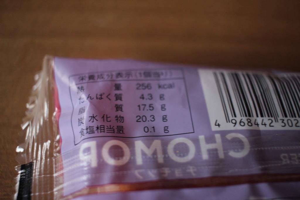 ファミマの生チョコのもちもちクレープの栄養成分表示