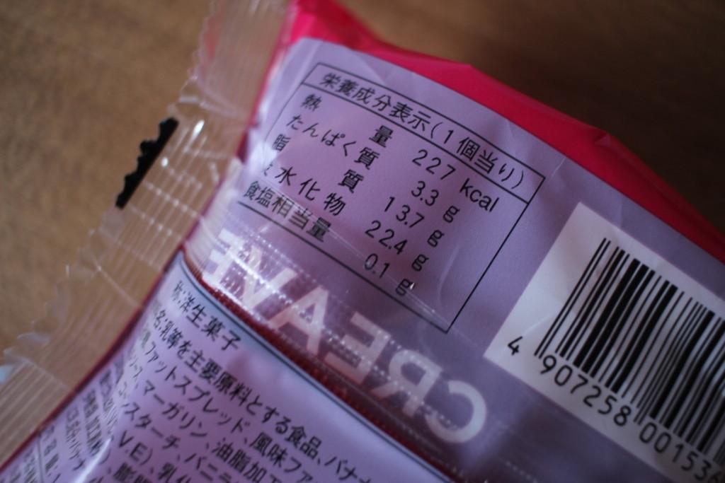 ファミマで購入したブリュレシューの栄養成分表示