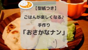 【型紙つき】可愛すぎる手作り「おさかなナン」