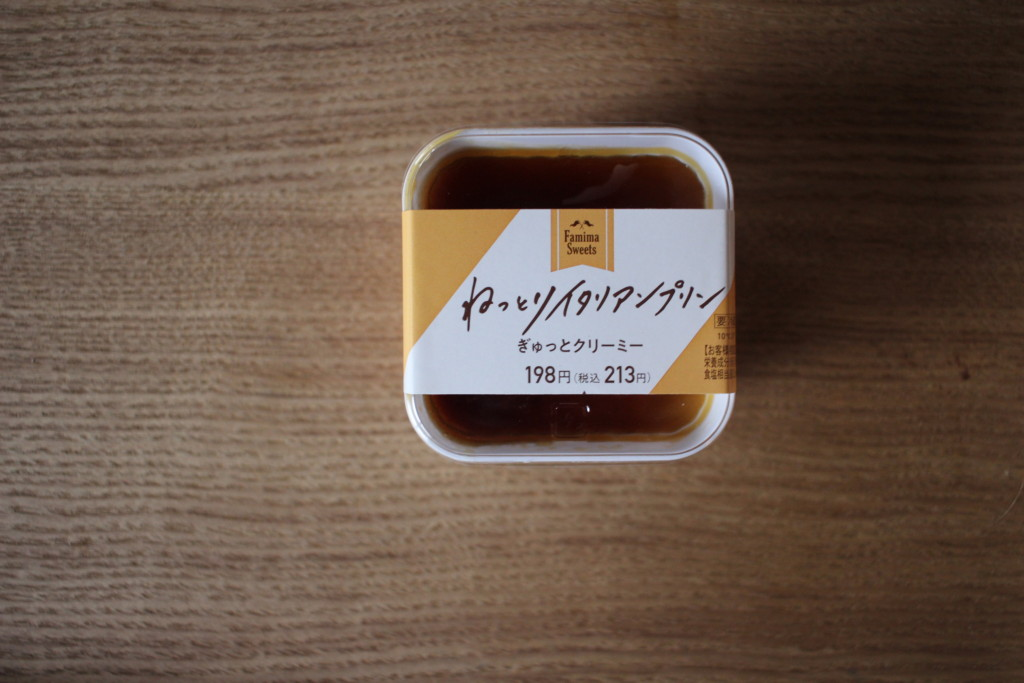 ファミリーマートのねっとりイタリアンプリンのパッケージの画像
