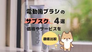 歯ブラシのサブスク7選!価格やサービス内容を徹底比較
