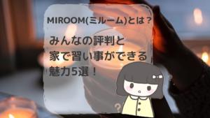 MIROOM(ミルーム)とは?評判と家で習い事ができる魅力5選!
