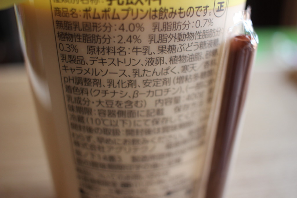 ポムポムプリンは飲み物です。の原材料名の画像