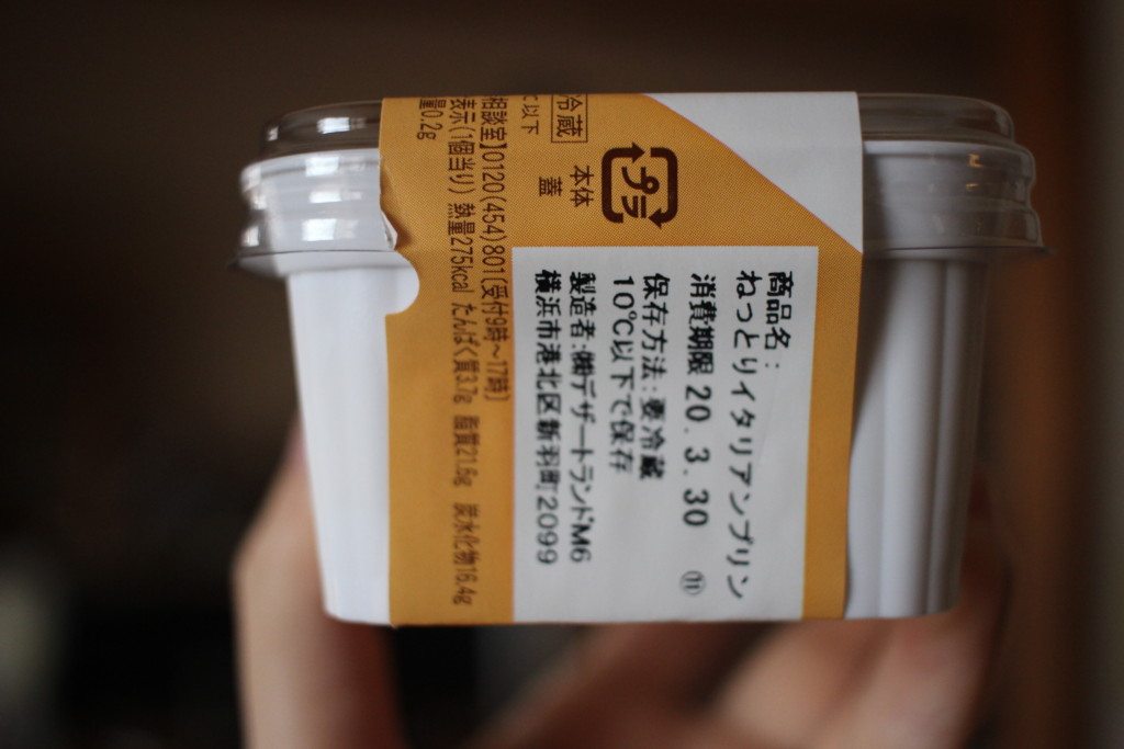 ファミリーマートのねっとりイタリアンプリンの栄養成分表の画像