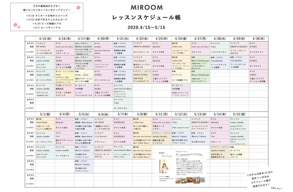 MIROOM(ミルーム)のレッスン表
