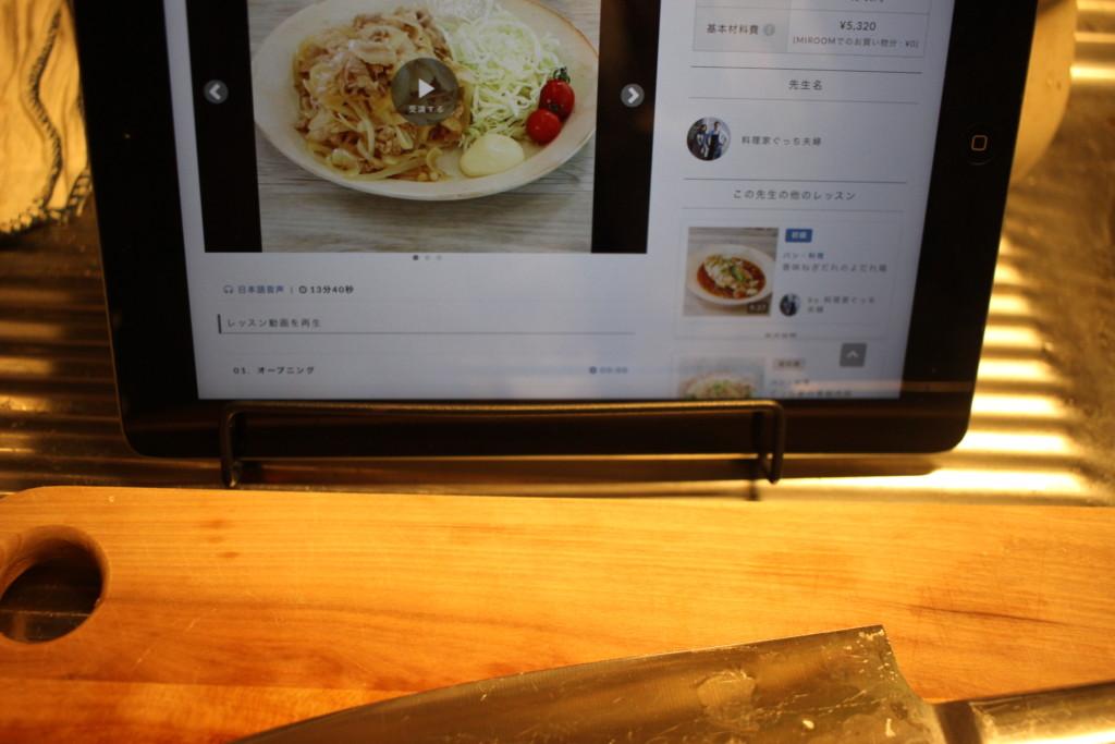 ミルームを見ながらお料理を作っている画像