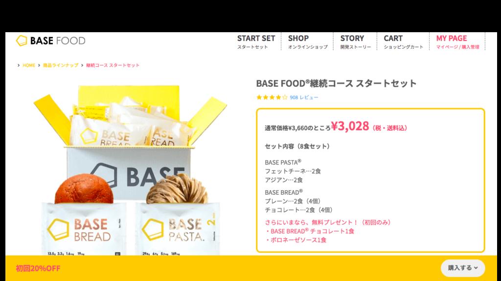 BASEFOOD(ベースフード)定期購入スターターセットの申し込み画面