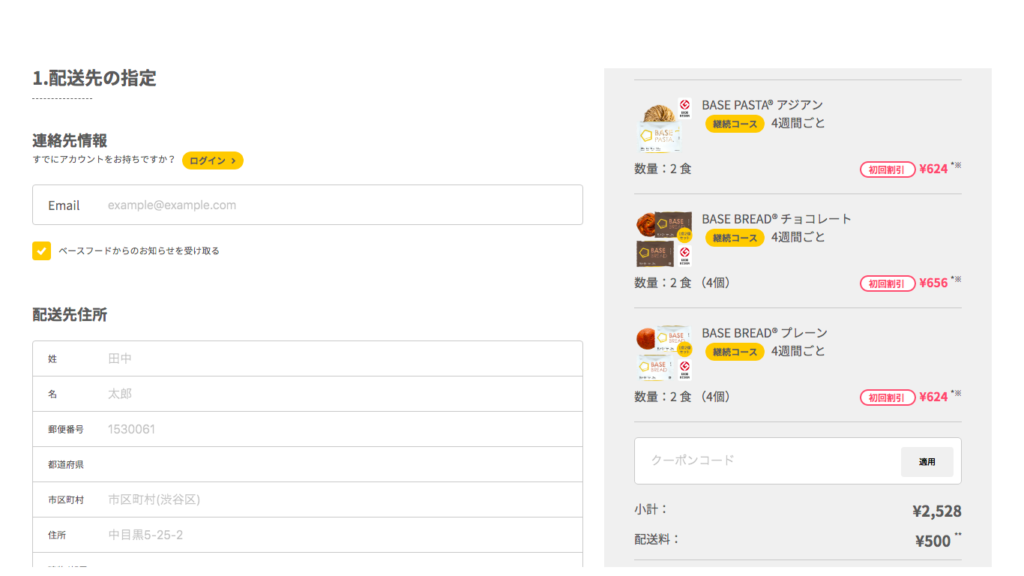 BASEFOOD(ベースフード)の申し込み画面