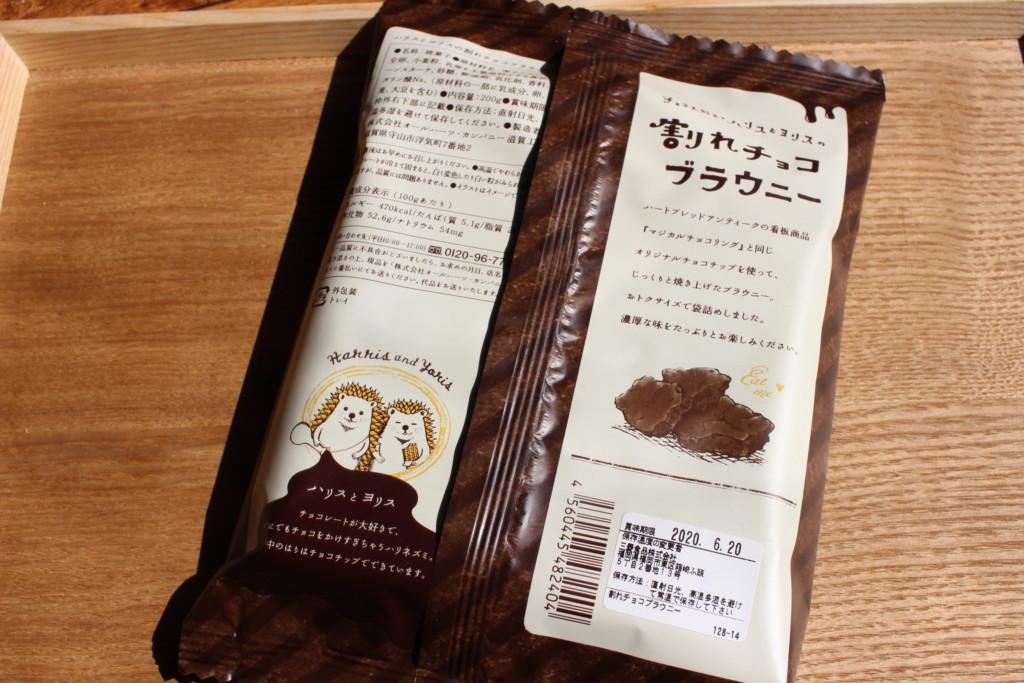 ローソンで購入できる、割れチョコブラウニーの裏のパッケージの画像