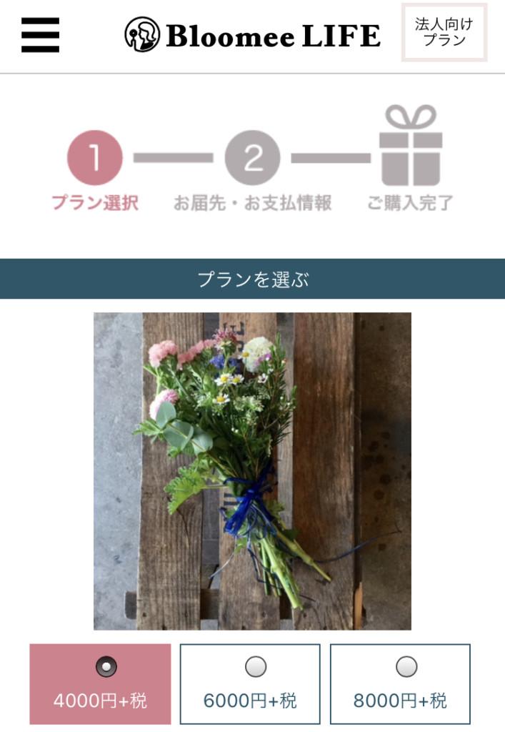 ブルーミーライフで花束を申し込む手順の画像
