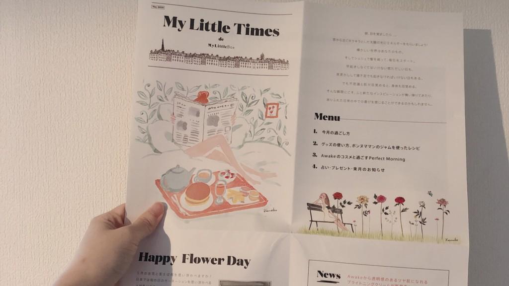 MY LITTLE BOX(マイリトルボックス )5月号の中に入っている冊子の内容