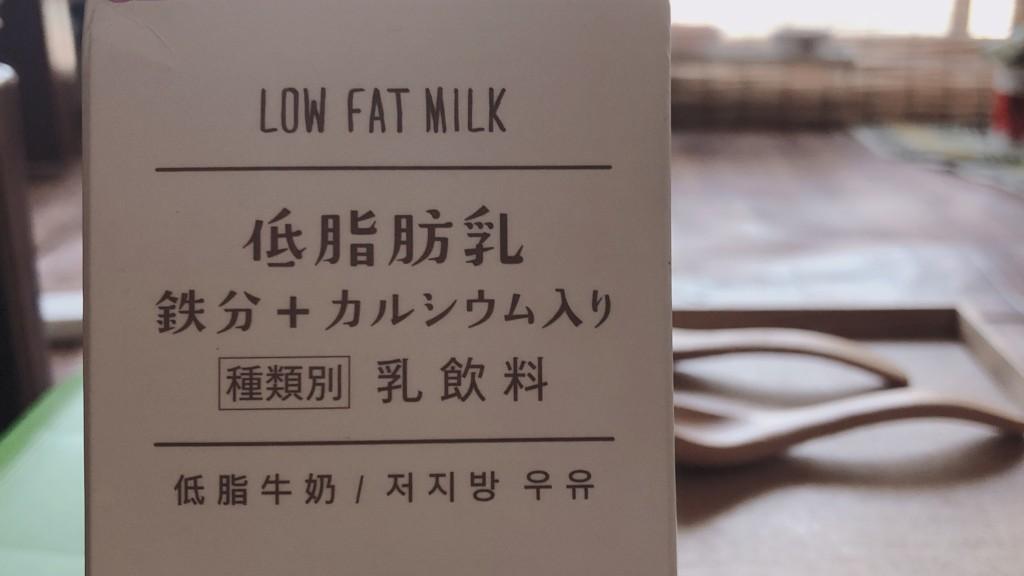 ローソンの低脂肪乳のパッケージの画像