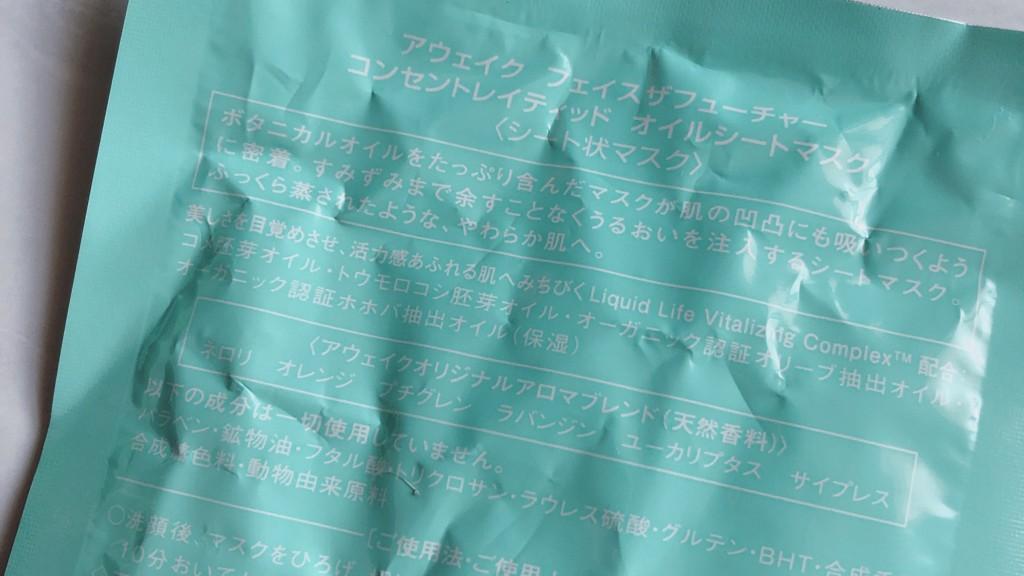 MY LITTLE BOX(マイリトルボックス )5月号に入っていたAwakeのシートマスクの裏面の画像