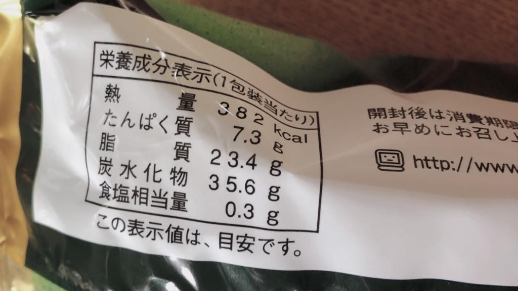 ローソンで購入できる山崎製パンの抹茶ミルクオムレットの栄養成分表