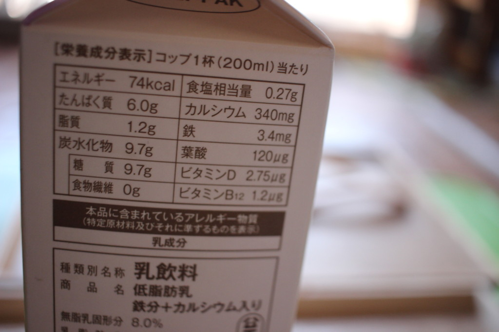 ローソンの低脂肪乳の栄養成分表