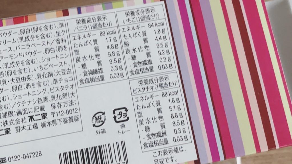 ローソンで購入できるマカロン3個入りの栄養成分表の画像