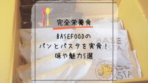 BASEFOOD(ベースフード)のパンとパスタを実食!味や魅力5選