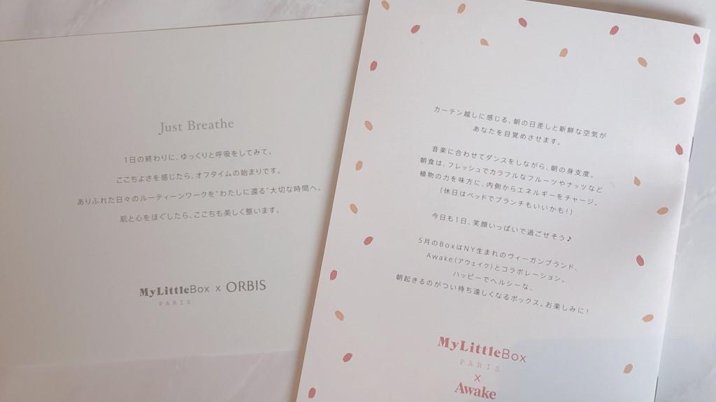 My Little Boxのメッセージカードと冊子
