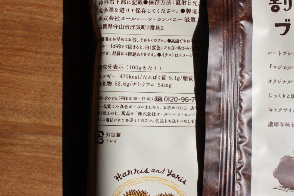 ローソンで購入できる、割れチョコブラウニーの栄養成分表