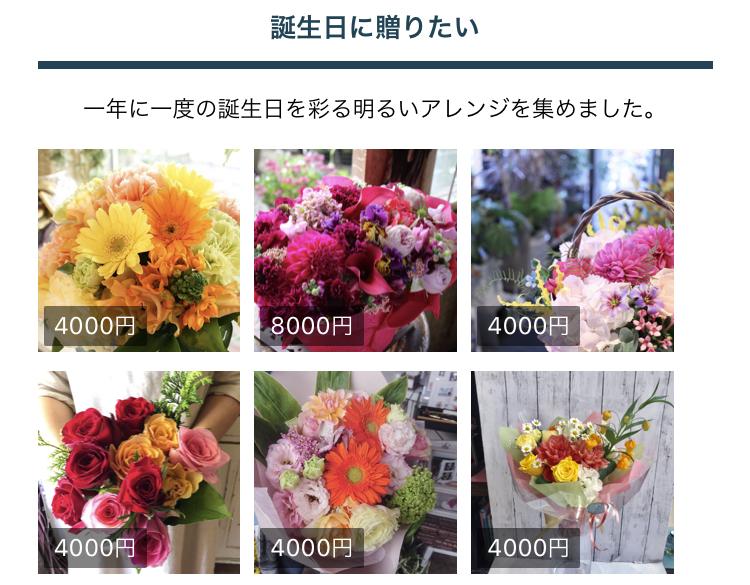ブルーミーライフで花束をプレゼントする方法