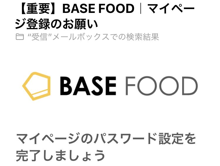 BASEFOOD(ベースフード)から届くメール