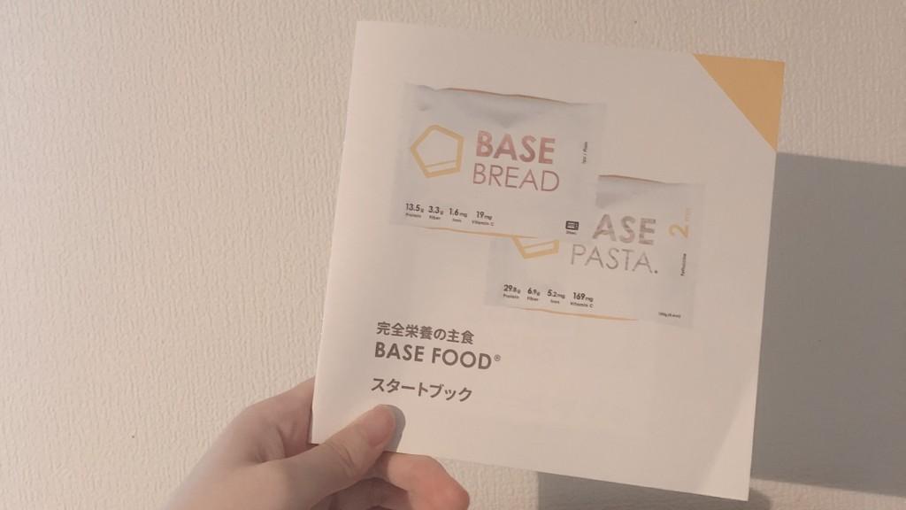 BASEFOOD(ベースフード)のスタートブック
