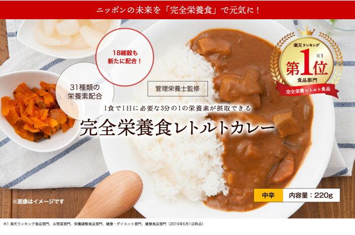 もがなの完全栄養食レトルトカレーの画像