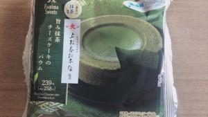 【ファミマ】旨み抹茶チーズケーキバウムを実食レポ!