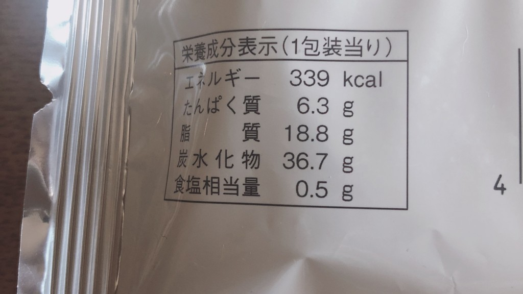 ファミマで購入できる旨み抹茶チーズケーキバウムの栄養成分表