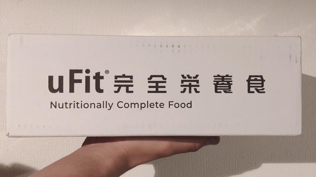 完全栄養食uFitの箱