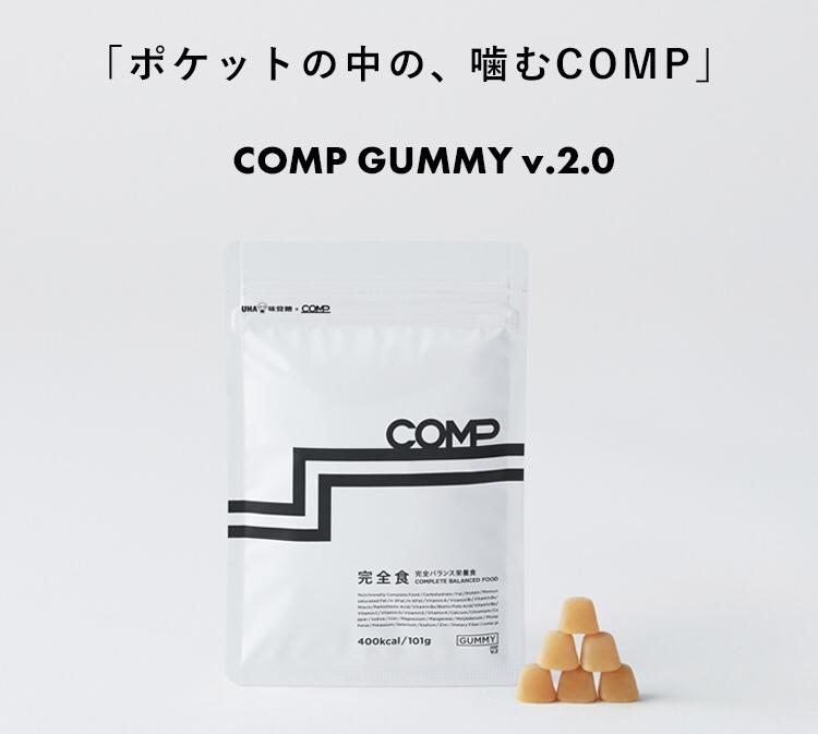 完全食COMPの画像