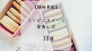【随時更新】おすすめコンビニスイーツ実食レポ38選