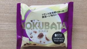 【ローソン】大人の贅沢アイス!コクバタアイスを食べてみた!
